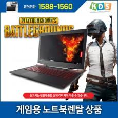 게이밍 노트북렌탈 코어 i5 A타입 임대 병원 기업대여 계약기간 5일