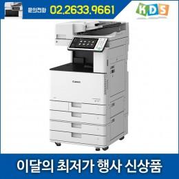복합기렌탈 IR ADV C3725 컬러 디지털복사기 임대 대여